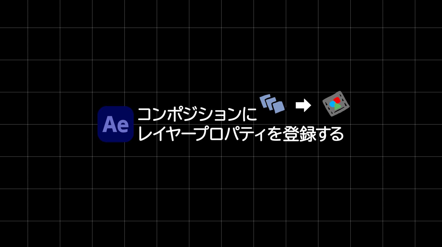 【AE基础】如何快速访问After Effects合成内部的某些属性?(主属性)